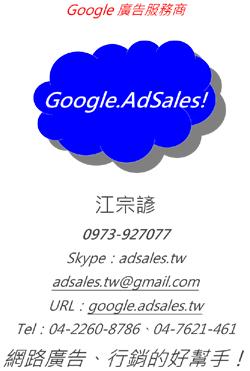 Google廣告服務商